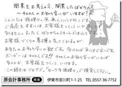 2014.0421伊豆新聞広告 原稿