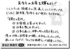20150323伊豆新聞広告
