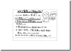 20161128伊豆新聞広告