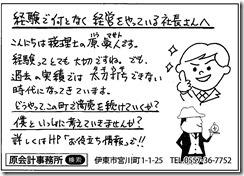 20171212伊豆新聞