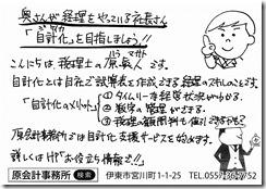 20180423伊豆新聞